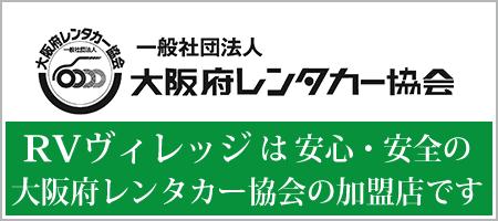 RVヴィレッジは大阪府レンタカー協会加盟店