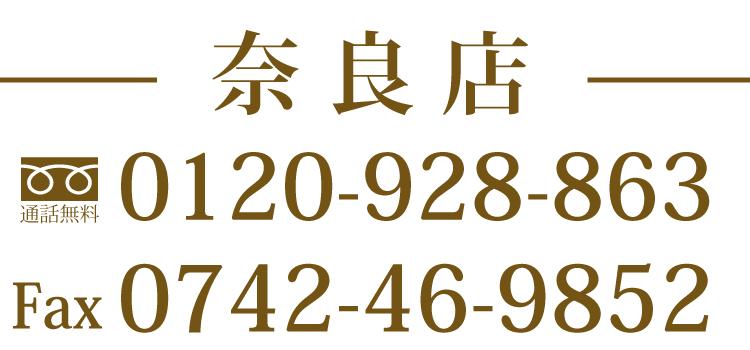 奈良・TEL:0120-928-863