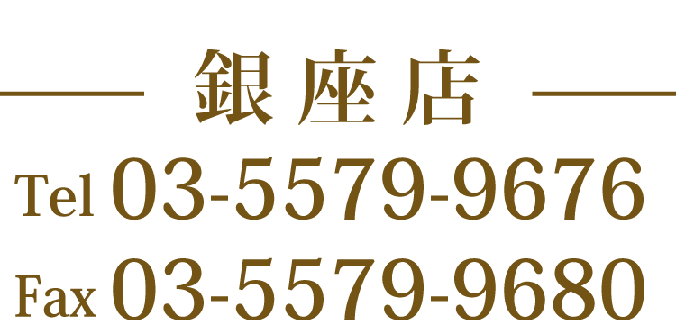 銀座・TEL:03-5579-9676